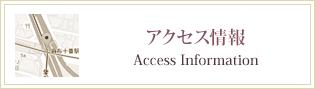 麻布十番メンズエステアクセス情報